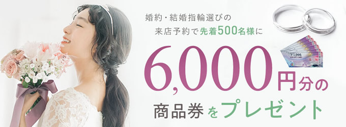 ゼクシィ指輪探しキャンペーン(先着500人)