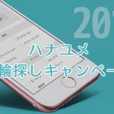 ハナユメ指輪探しキャンペーン2019