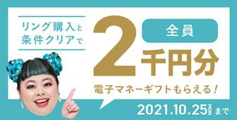 ハナユメ指輪購入キャンペーン(2,000円)