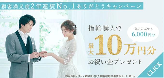 マイナビウェディング指輪探しキャンペーン(10万円訴求)