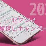 ゼクシィ指輪探しキャンペーン2021