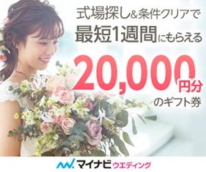 マイナビウェディング式場キャンペーン(20,000円)