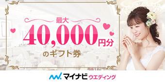 マイナビウェディング式場キャンペーン(40,000円)