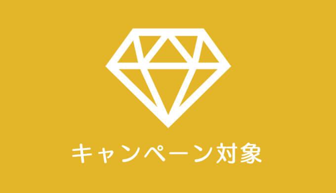 ダイヤモンドマーク(キャンペーン対象)
