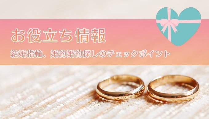 豆知識まとめ(結婚指輪、婚約指輪探しのチェックポイント)