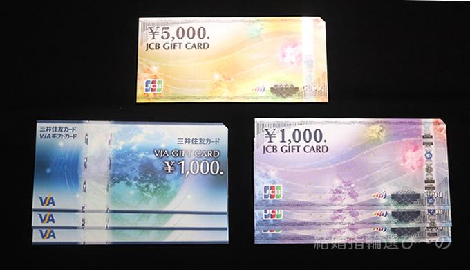 商品券セット(JCBギフトカードとVJAギフトカード)