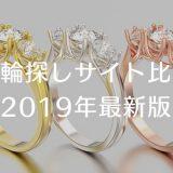 指輪探しサイト比較(2019年最新版)