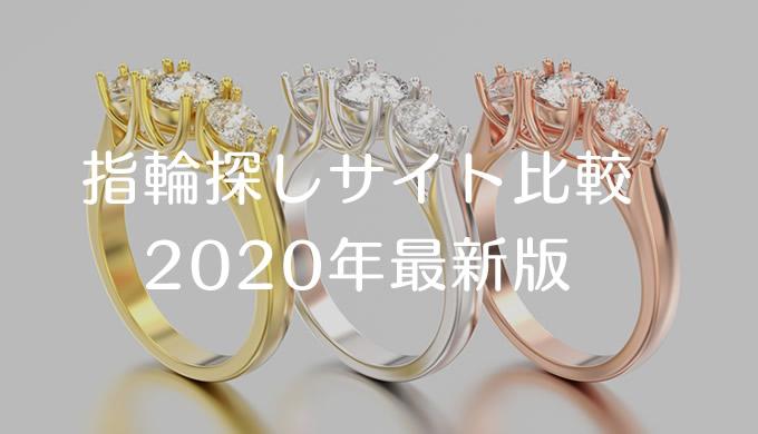 指輪探しサイト比較(2020年最新版)