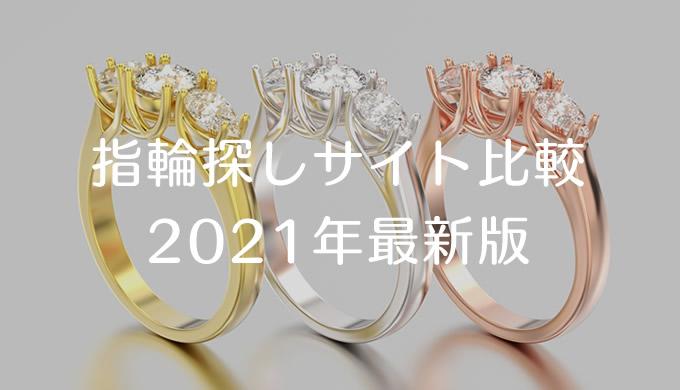 指輪探しサイト比較(2021年最新版)