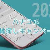 ハナユメ指輪探しキャンペーン2020