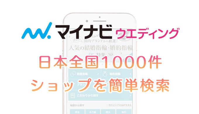 マイナビウェディング(日本全国1000件のショップを簡単検索)