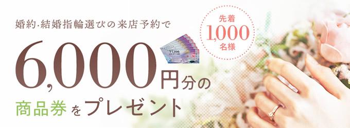 ゼクシィ指輪探しキャンペーン(先着1000人)