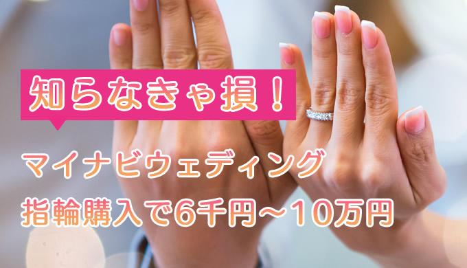 知らなきゃ損!マイナビウェディング、指輪購入で8千円〜10万円
